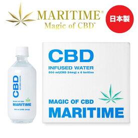 CBD CBDウォーター 水 清涼飲料水 マリタイム 国産 500ml 24mg 不眠解消 天然麻由来成分 カンナビジオール 基礎代謝 アンチエイジング 美容