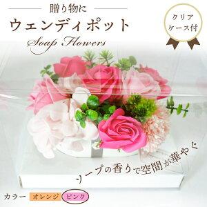 ソープフラワー 花 インテリア 誕生日プレゼント 引越祝い 開店祝い 周年祝い 記念日 可愛い 就任祝い 就職祝い 成人祝い ピンク