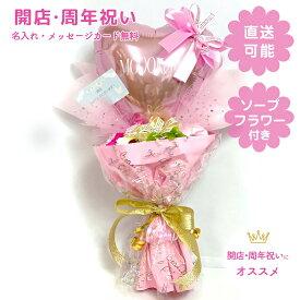 開店祝い 周年祝い バルーン開店祝い 開店祝いバルーン バルーン周年祝い 周年祝いバルーン バルーブーケ ソープフラワー 花 花束 ギフト ピンク