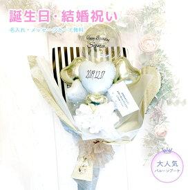 ホワイトゴールドストライプ(花束) バルーン バルーンギフト サプライズ ギフト 誕生日 誕生祝い ブライダル 出産祝い 発表会 ブーケ ホワイト シンプル ウェディング 花束 ブーケ おしゃれ カワイイ かわいい 女子 大人 女性 ストライプ