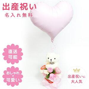 おむつケーキ 出産祝い バルーン出産祝い 人気の出産祝い 出産祝いギフト 出産ギフト 名入れ 手作り ピンク 女の子 くまさん 写真映え