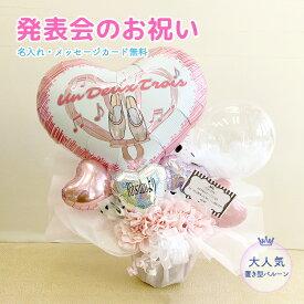 トゥシューズピンク 置き型 バルーン ギフト プレゼント 誕生日 誕生祝い ピンク ホワイト キラキラ グリッター 置き型 カワイイ かわいい バレエ バレリーナ 子供 キッズ ハート お子様 音符 女の子 リボン