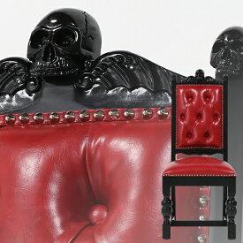 スカルレリーフバロックシングルチェア 幻想的髑髏家具 椅子 XドクロックX 9012-K-8P63PN / 悪魔系 悪魔姫系 悪姫系 ゴシック バロック クラシック アンティーク ヴィンテージ ヴィジュアル スタッズ ブルータル おしゃれ