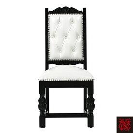 ブラック&ホワイトパンキッシュスタッズシングルチェア 9012-8P65PN / ダイニングチェア 食卓椅子 イス 白黒 ゴシック バロック クラシック アンティーク ヴィンテージ ヴィジュアル スタッズ おしゃれ