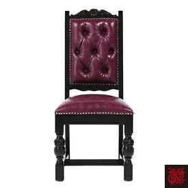 パープルPUレザーパンキッシュスタッズシングルチェア KINGSCROSS 幻想的黒白家具 椅子  9012-8P44PN / ダイニングチェア 食卓椅子 ゴシック バロック クラシック アンティーク ヴィンテージ ヴィジュアル スタッズ おしゃれ