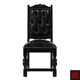 ブラックPUレザーパンキッシュスタッズシングルチェア 9012-8P51PN / 幻想的英黒家具 ダイニングチェア 食卓椅子 イス 黒色 ブラック シルバースタッズ ゴシック バロック クラシック アンティーク ヴィンテージ パンク スタッズ おしゃれ