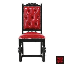 レッドPUレザーパンキッシュスタッズシングルチェア 9012-8P63PN / 幻想的黒赤家具 ダイニングチェア 食卓椅子 イス 黒色 赤色 ゴシック バロック クラシック アンティーク ヴィンテージ パンク ヴィジュアル スタッズ おしゃれ