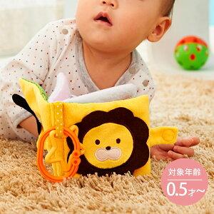 布絵本 絵本 当てっこ 動物 どうぶつ ライオン ブタ パンダ ウサギ 布 布のおもちゃ おもちゃ ベビーカートイ 知的玩具 子供用 べビー キッズ プレゼント ギフト 贈り物 出産祝い 誕生日 エド