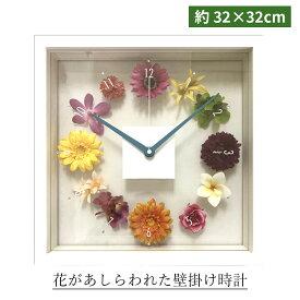 掛け時計 クロック 時計 壁掛け ウォール 造花 インテリア 引っ越し祝い 新築祝い 結婚祝い ギフト リビング おしゃれ プレゼント 贈答用 ハイセンス 美しい 綺麗 かわいい