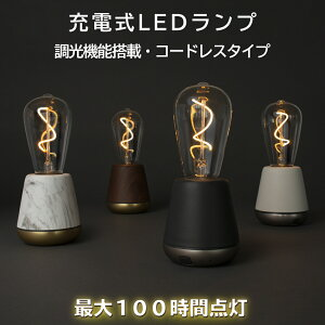 フィラメント 電球 LED ランプ ライト クラシック レトロ デザイン インテリア コードレス USB ワイヤレス 充電 ナイト テーブル 卓上 北欧 おしゃれ キャンプ