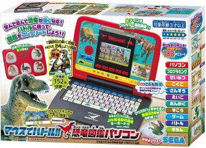 【在庫あり/即納】マウスでバトル!! 恐竜図鑑パソコン
