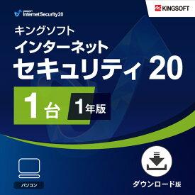セキュリティソフト 1年1台版 KINGSOFT Internet Security20 ダウンロード版 Windows 2021年最新版 ウイルス対策ソフト キングソフト公式