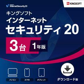 ウイルス対策ソフト 1年3台版 KINGSOFT Internet Security20 ダウンロード版 Windows/Android/iOS 2021年最新版 セキュリティソフト キングソフト公式