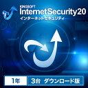 セキュリティソフトダウンロード版 KINGSOFT Internet Security 1年3台ダウンロード版 Windows向け 最新版ウイルス対…
