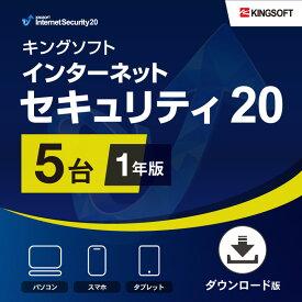 セキュリティソフト 1年5台版 KINGSOFT Internet Security20 ダウンロード版 Windows/Android/iOS 2021年最新版 ウイルス対策ソフト キングソフト公式