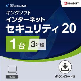 セキュリティソフト 3年1台版 KINGSOFT Internet Security20 ダウンロード版 Windows 2021年最新版 ウイルス対策ソフト キングソフト公式