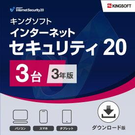 セキュリティソフト 3年3台版 KINGSOFT Internet Security20 ダウンロード版 Windows/Android/iOS 2021年最新版 ウイルス対策ソフト キングソフト公式