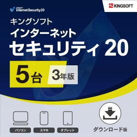 セキュリティソフト 3年5台版 KINGSOFT Internet Security20 ダウンロード版 Windows/Android/iOS 2021年最新版 ウイルス対策ソフト キングソフト公式