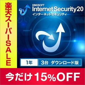 【公式ショップ】最新版 KINGSOFT Internet Security 1年3台版 ウイルス対策ソフト セキュリティソフト ダウンロード版 キングソフト セキュリティ