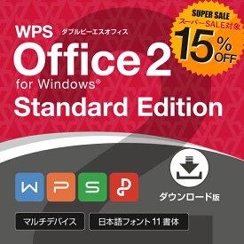 【15%OFF スーパーSALE限定価格】【公式】オフィスソフト互換性抜群 キングソフト WPS Office 2 Standard Edition ダウンロード版 送料無料 旧Kingsoft Office 最新版