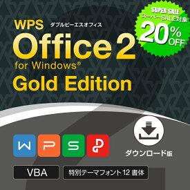 【20%OFF スーパーSALE限定価格】【公式】Microsoft Office互換 キングソフト WPS Office 2 Gold Edition ダウンロード版 送料無料 旧Kingsoft Office 最新版