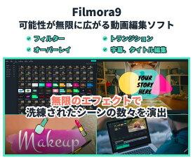 動画編集ソフト 個人向けWindows版 - Wondershare Filmora9 永久ライセンス ライフタイムプラン ダウンロード版