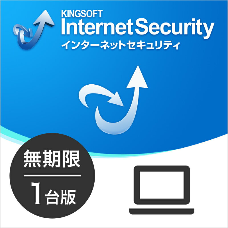 ウイルス対策 KINGSOFT Internet Security 無期限1台版 セキュリティソフト ダウンロード版 キングソフト公式