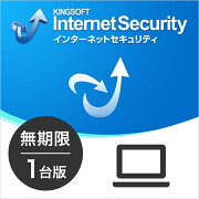 KINGSOFTInternetSecurity無期限1台版