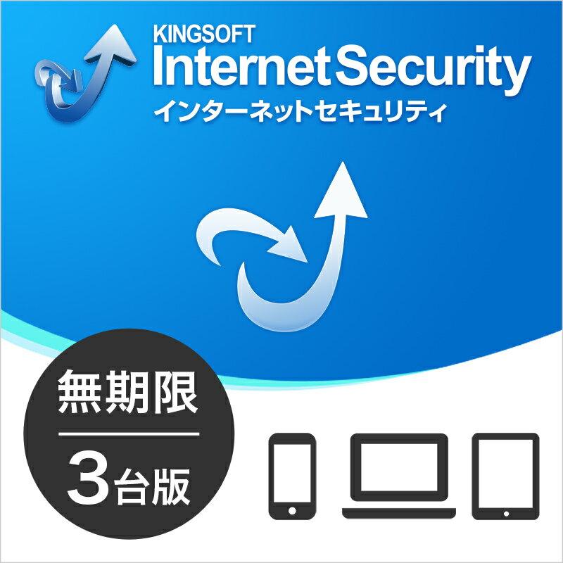 セキュリティソフト ウイルス対策 KINGSOFT Internet Security 無期限3台版 すぐに使えるダウンロード版 キングソフト公式