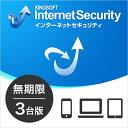 セキュリティソフト ウイルス対策 KINGSOFT Internet Security 無期限3台版 すぐに使えるダウンロード版 キングソフト…