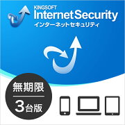 KINGSOFTInternetSecurity2017無期限3台版