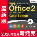 Microsoft Office互換 キングソフト WPS Office 2 Gold Edition ダウンロード版 送料無料 2020年8月新発売