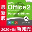 オフィスソフト互換 キングソフト WPS Office 2 Personal Edition ダウンロード版 送料無料 2020年8月新発売