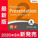 PowerPoint互換ソフト キングソフト WPS Office 2 Premium Presentation ダウンロード版 送料無料 2020年8月新発売