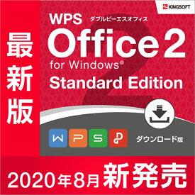 オフィスソフト互換性抜群 キングソフト WPS Office 2 Standard Edition ダウンロード版 送料無料 2020年8月新発売