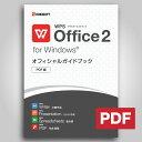 キングソフト WPS Office 2 オフィシャルガイドブック ダウンロードPDF版 送料無料