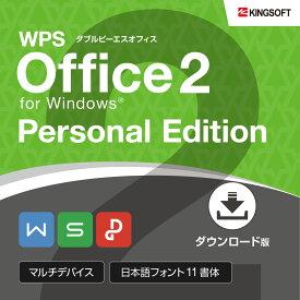 【公式】オフィスソフト互換 キングソフト WPS Office 2 Personal Edition ダウンロード版 送料無料 旧Kingsoft Officeよりリブランド