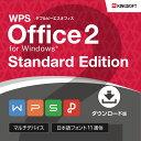 【公式】オフィスソフト互換性抜群 キングソフト WPS Office 2 Standard Edition ダウンロード版 送料無料 旧Kingsoft…