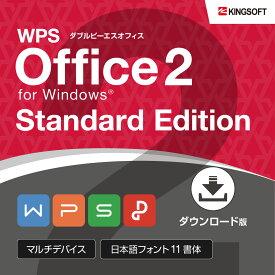 【公式】オフィスソフト互換性抜群 キングソフト WPS Office 2 Standard Edition ダウンロード版 送料無料 旧Kingsoft Office 最新版