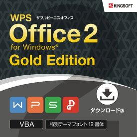 【公式】Microsoft Office互換 キングソフト WPS Office 2 Gold Edition ダウンロード版 送料無料 旧Kingsoft Office 最新版