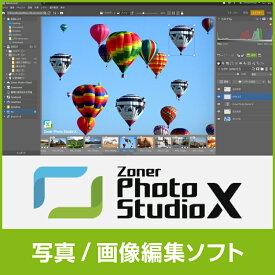 画像編集ソフト 写真レタッチソフト Zoner Photo Studio X 1年版 ダウンロード販売 送料無料 写真編集 写真補正 写真加工 画像加工ソフト (結婚式 卒業式 歓送会 アルバム)