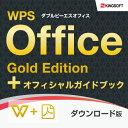 Microsoft Office互換 キングソフト WPS Office Gold Edition ダウンロード版 +オフィシャルガイドブック(PDF版)セッ…