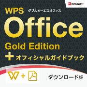 WPSOfficeGoldEdition+オフィシャルガイドブック