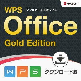 マイクロソフトオフィス互換 キングソフト WPS Office Gold Edition ダウンロード版 送料無料