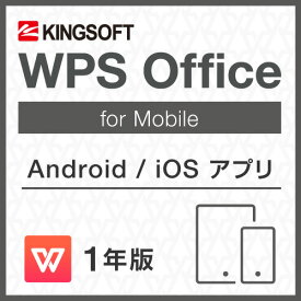 WPS Office for Mobile 1年版【Android/iOS対応】(キングソフト)