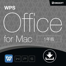 Mac向けOffice キングソフト WPS Office for Mac 1年版 ダウンロード 送料無料