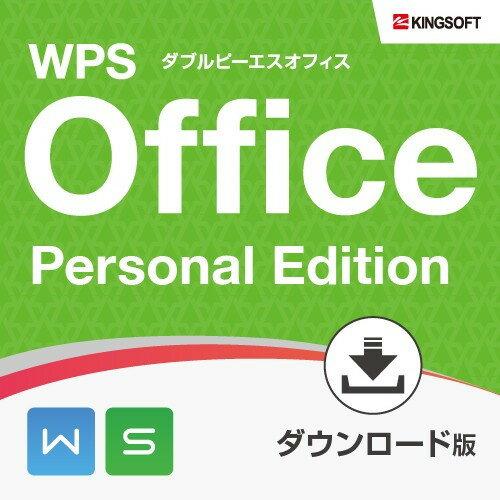 オフィスソフト互換 キングソフト WPS Office Personal Edition ダウンロード版 送料無料