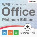 Officeソフト互換 キングソフト WPS Office Platinum Edition ダウンロード版 送料無料