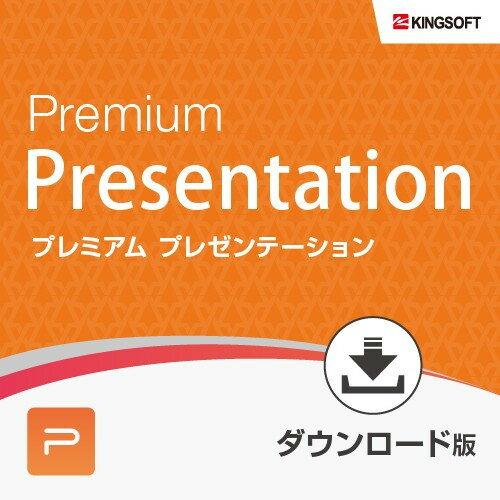 PowerPoint互換ソフト キングソフト WPS Premium Presentation ダウンロード版 送料無料