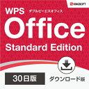 マイクロソフトオフィス互換性抜群 キングソフト WPS Office Standard Edition 30日版 ダウンロード製品 送料無料